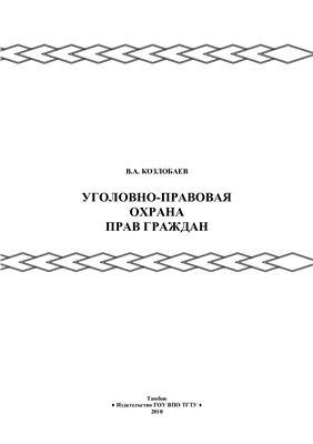 Читать Уголовно правовая охрана прав граждан Печников Н П  Тематика рефератов