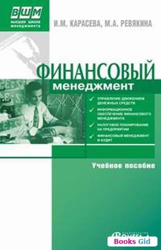 Читать ФИНАНСОВЫЙ МЕНЕДЖМЕНТ Быковский В В Раздел тематика  2 тематика дипломных работ
