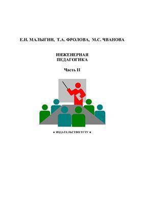 Читать Инженерная педагогика Фролова Т А Раздел Требования к  Требования к магистерской диссертации