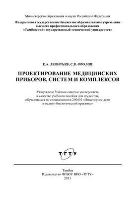 Читать ПРОЕКТИРОВАНИЕ МЕДИЦИНСКИХ ПРИБОРОВ СИСТЕМ И КОМПЛЕКСОВ  4 техническое задание на дипломное проектирование